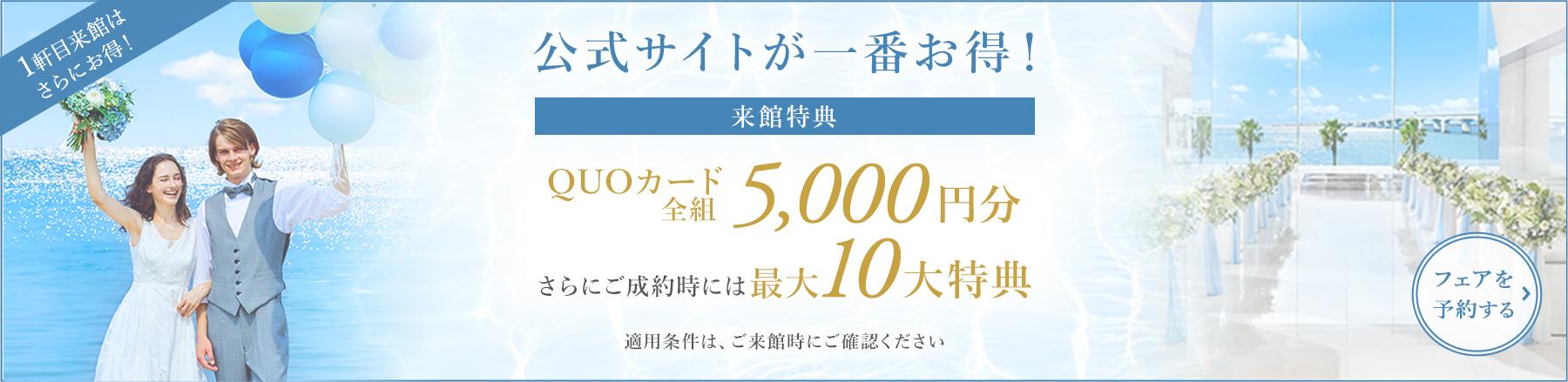公式サイトが一番お得!QUOカード5,000円分 ご成約時には最大10大特典